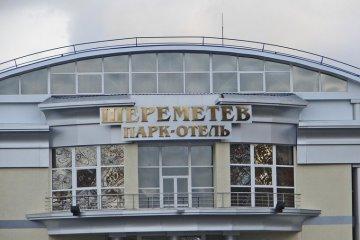 Бизнес центры Иваново