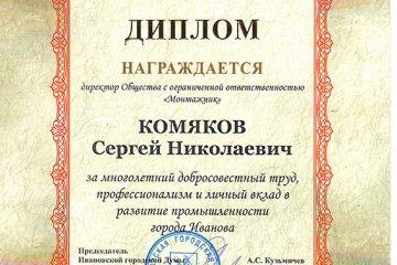 Диплом Ивановской Городской Думы