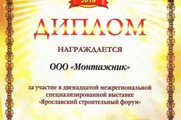 Диплом Ярославский строительный форум