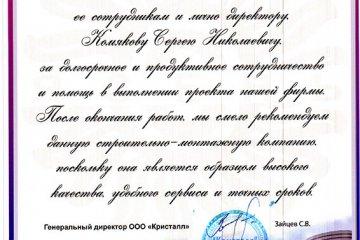 Благодарственное письмо ТРЦ Ясень