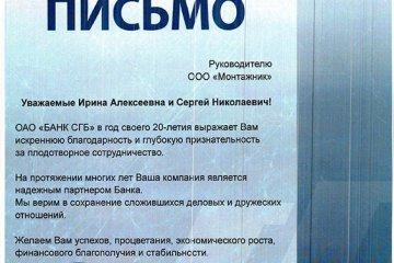 Благодарственное письмо Банк СГБ
