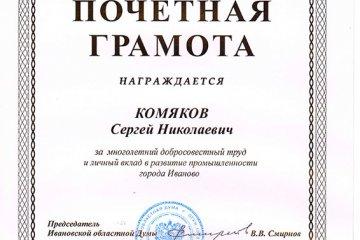 Грамота Ивановская облдума