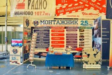 Выставочный стенд ООО Монтажник