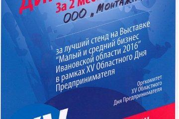 Диплом победителя выставки