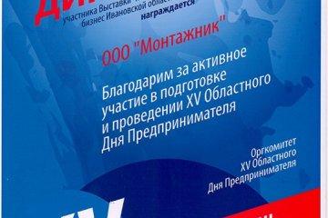 Диплом участника строительной выставки