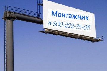 Изготовление вывесок, билбордов