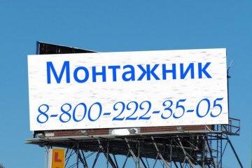 Рекламная конструкция Билборд