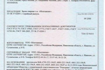 Сертификат сварных балок